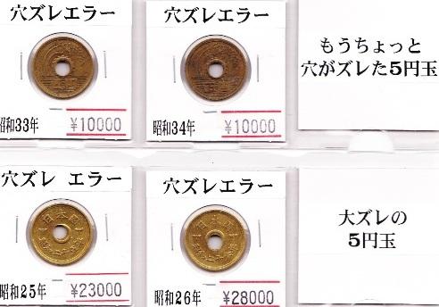 円 5 玉 昭和 年 25